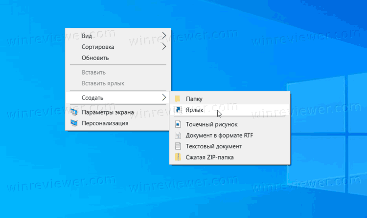 Создать ярлык Windows 10