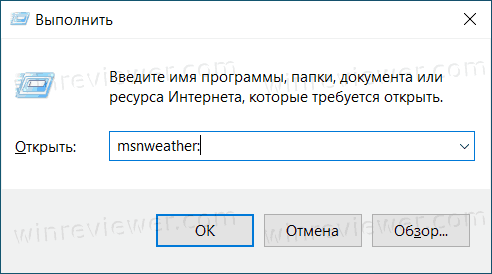 Список URI команд для запуска приложений Windows 10