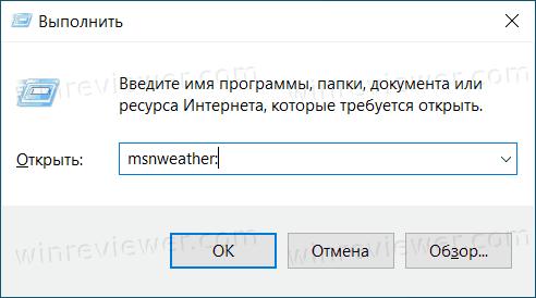 URI команды для запуска приложений Windows 10