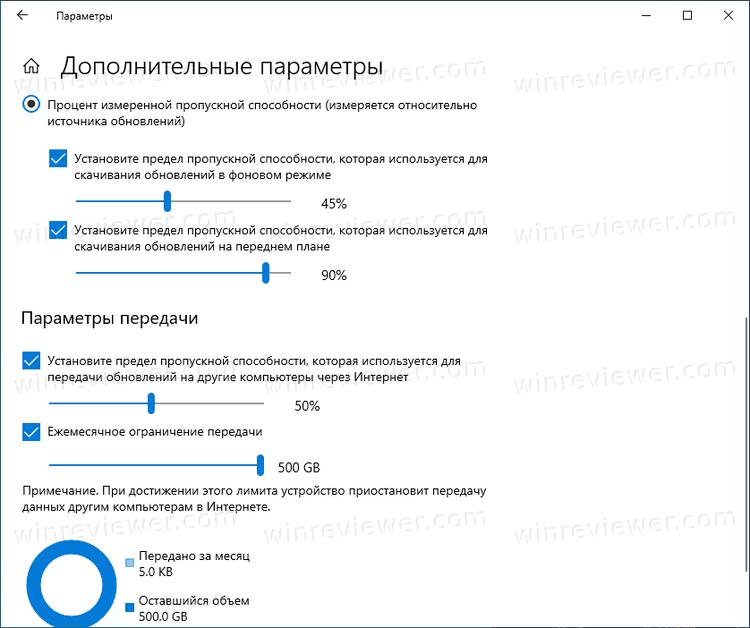 установить ограничения скорости для загрузки обновлений Windows 10