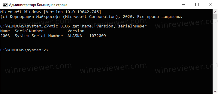 Bios Version From Command Prompt