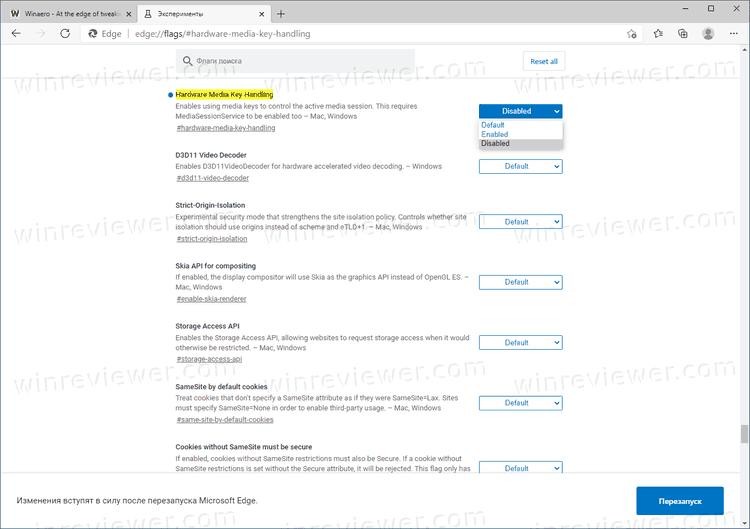 Отключить перехват мультимедийных клавиш в Microsoft Edge