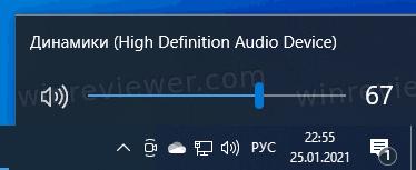 Windows 10 индикатор громкости
