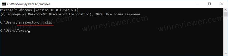 очистить буфер обмена Windows 10 из командной строки