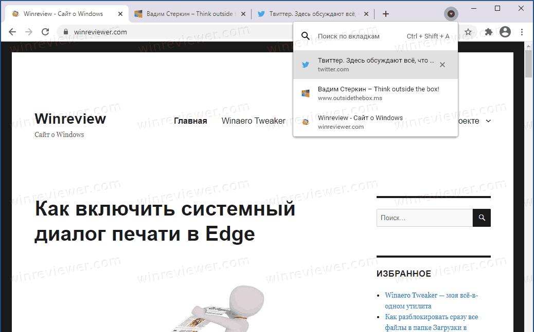 Как отключить кнопку Поиск по вкладкам в Google Chrome