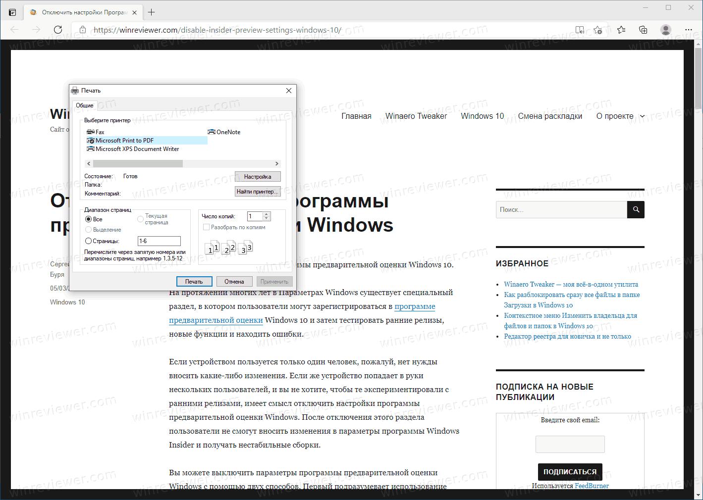 Системный диалог печати в Microsoft Edge