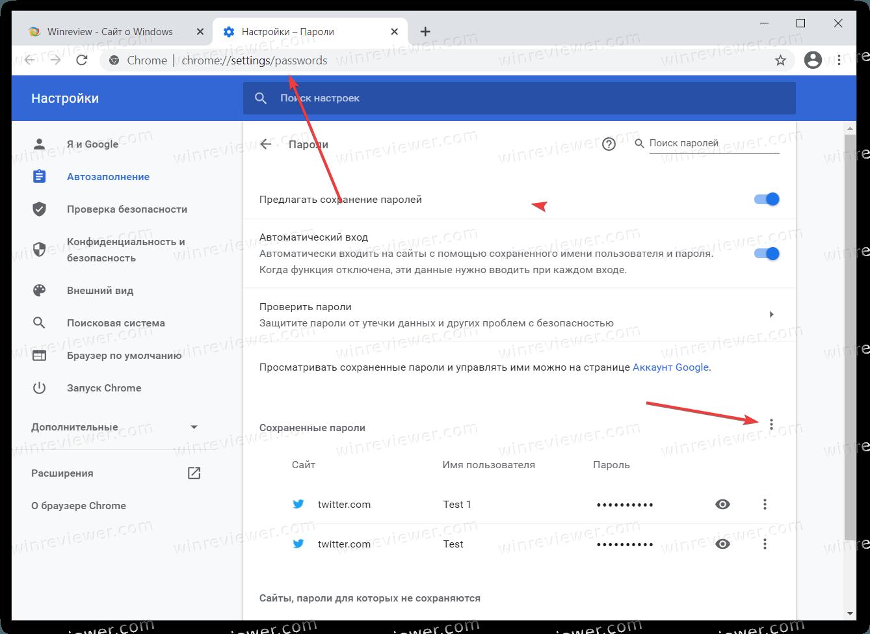 раздел с настройками паролей в Chrome