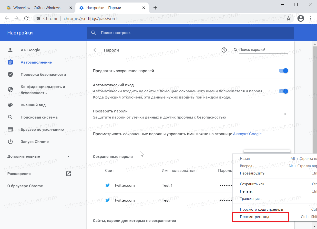 Импортировать пароли из CSV-файла в Chrome