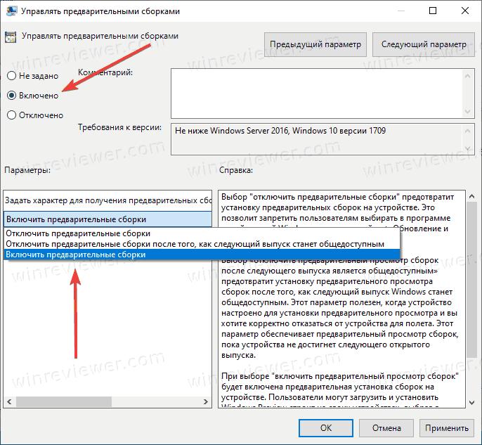 Отключить Программу предварительной оценки Windows