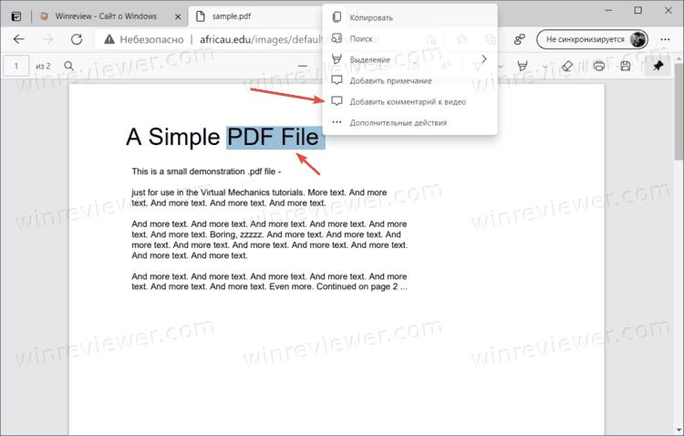 добавить видео в PDFв MicrosoftEdge