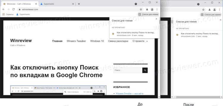 Chrome список чтения и боковая панель