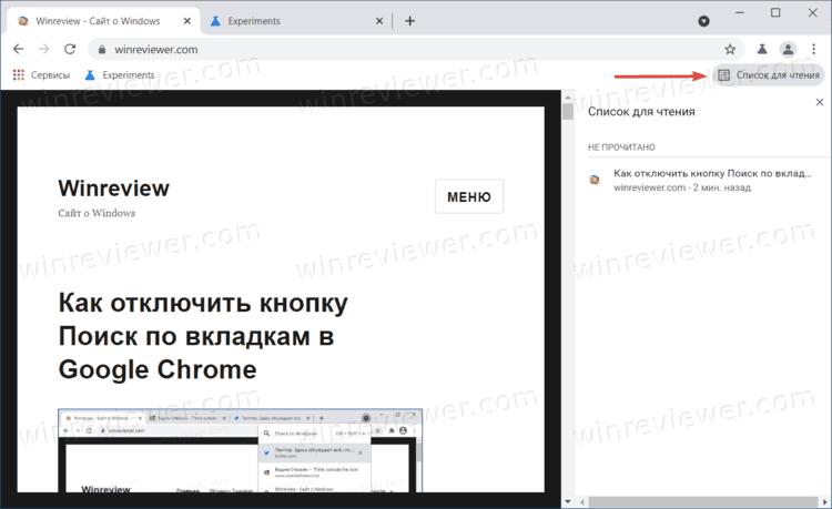 Включенная боковая панель в Chrome