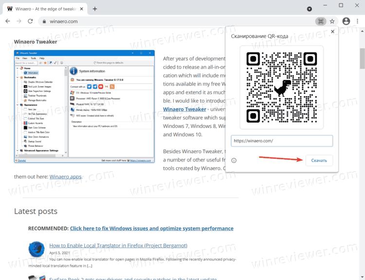 отсканировать созданный QR-код или скачать его