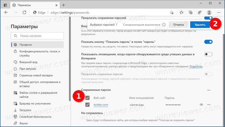 Удалить несколько паролей одновременно в Microsoft Edge