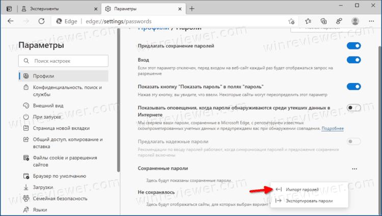 импортировать пароли из CSV-файла в Edge