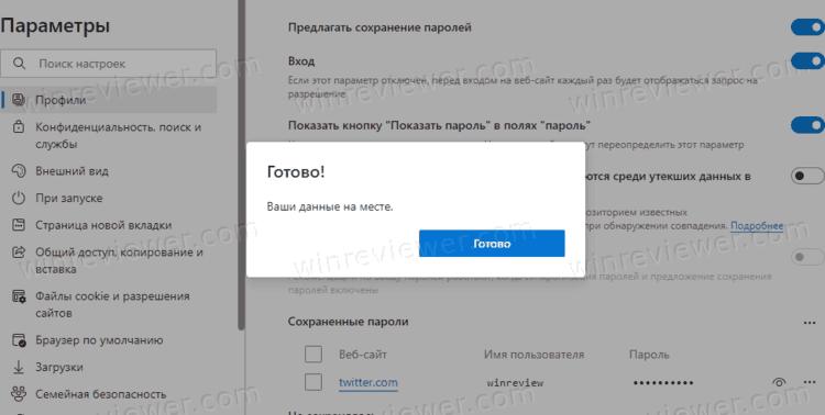 Как экспортировать и импортировать пароли из CSV-файла в Edge