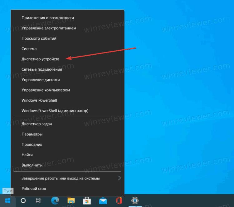 открыть Диспетчер устройств в Windows 10