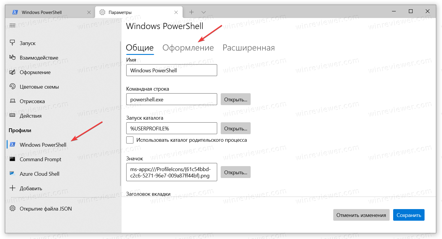 Windows Terminal Сменить фоновое изображение