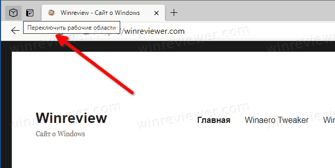 Рабочие области в Microsoft Edge