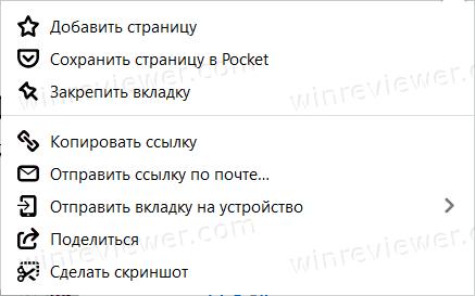 меню адресной строки Firefox в версии 87