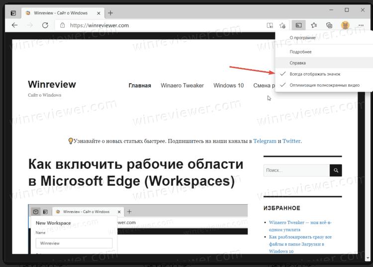 добавить кнопку трансляции в Microsoft Edge