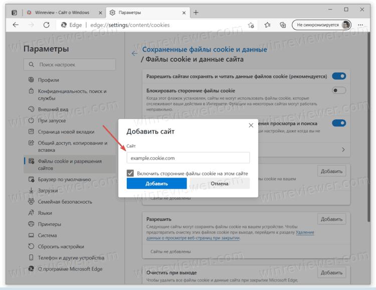 Заблокировать куки для определенного сайта в Microsoft Edge