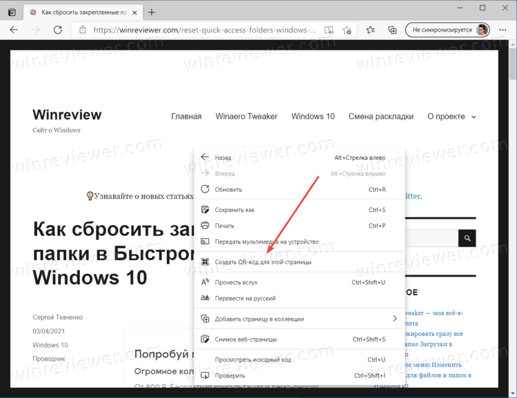 Создать QR-код для этой страницы
