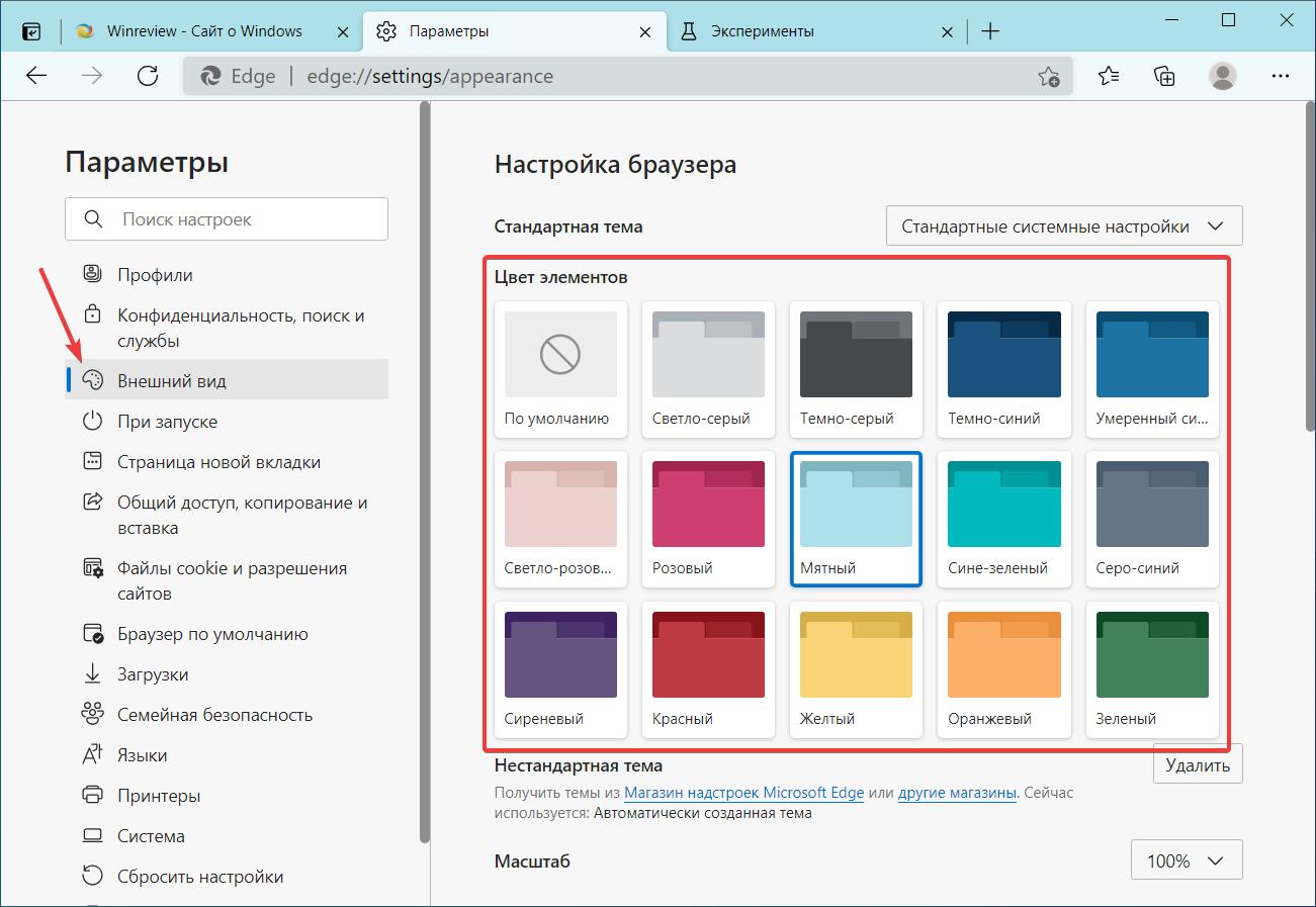 Изменить цветовую тему в Microsoft Edge