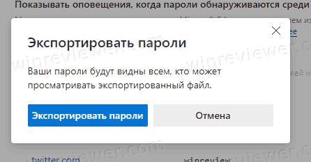 кликните на «Экспортировать пароли» для подтверждения