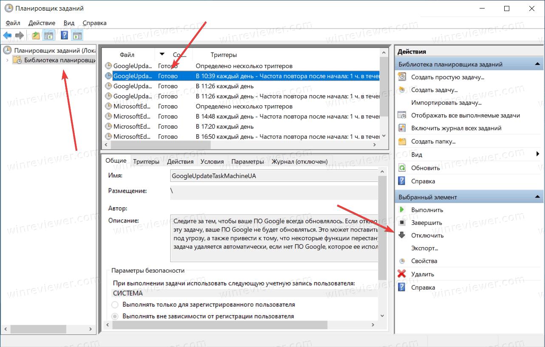 выключить запланированное задание в Windows10