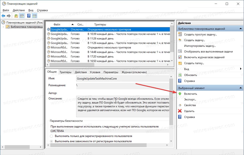 Как включить задачу Планировщика в Windows 10