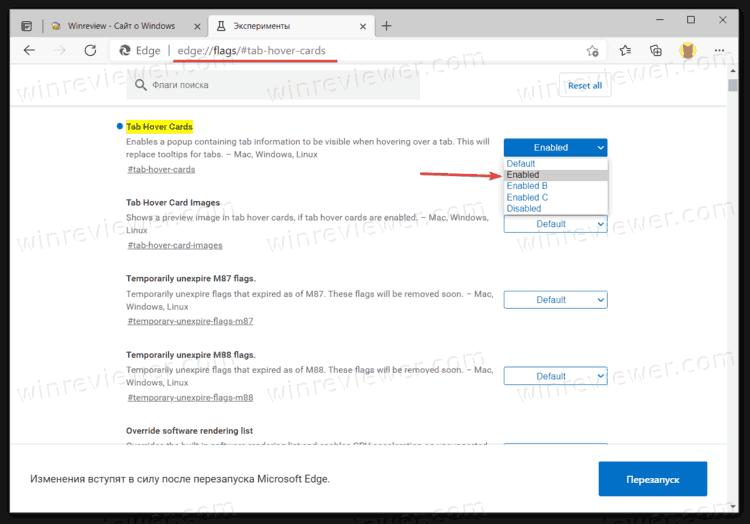 Включить предпросмотр вкладок в Microsoft Edge