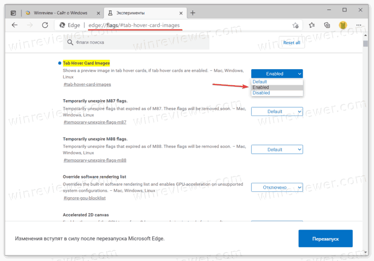 Включить миниатюры вкладок в Microsoft Edge