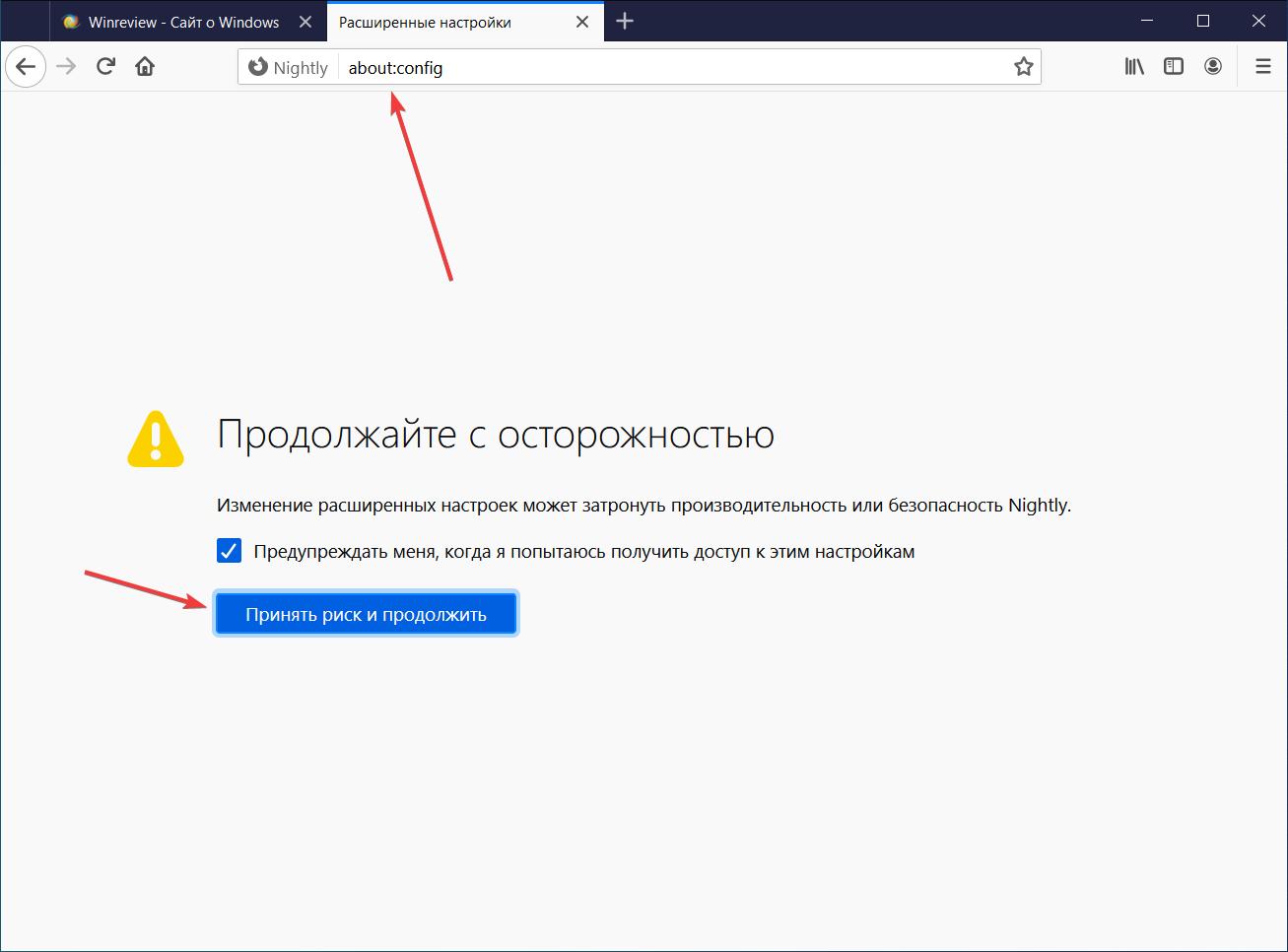 Firefox Принять риск и продолжить в about:config