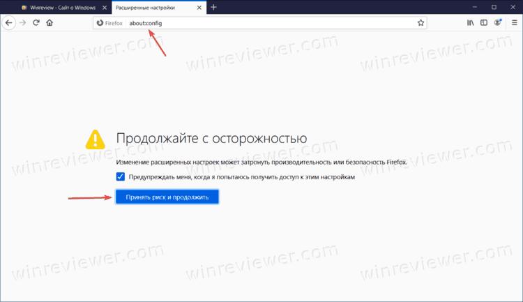 Firefox открыть about:config