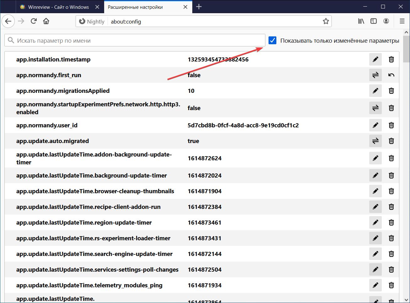 Firefox Показывать только измененные параметры
