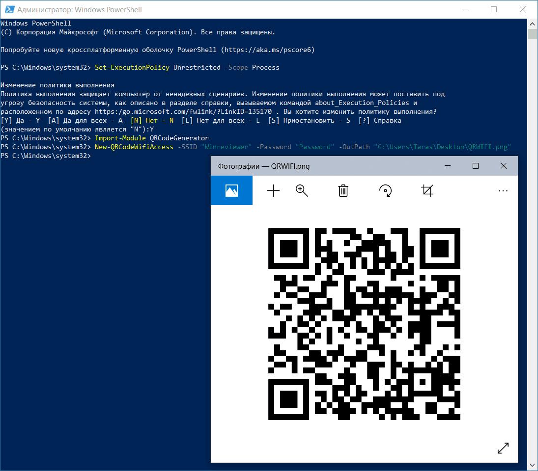 создать QR-код с помощью PowerShell