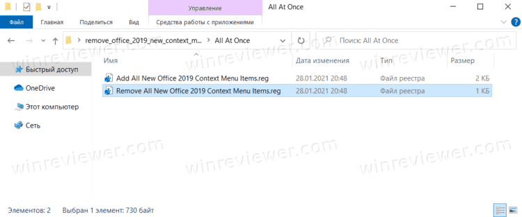 удалить Office 2019 из меню Создать в Windows 10