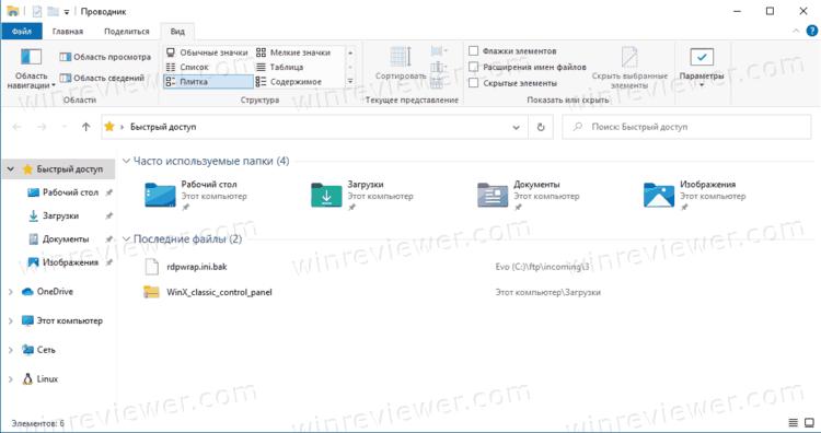 Как сбросить закрепленные папки в Быстром доступе в Windows 10
