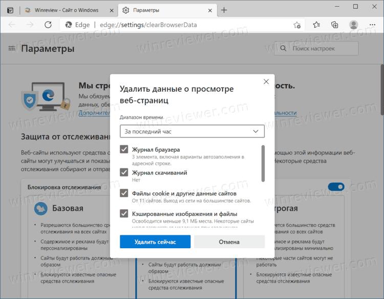 Как удалить историю в Microsoft Edge