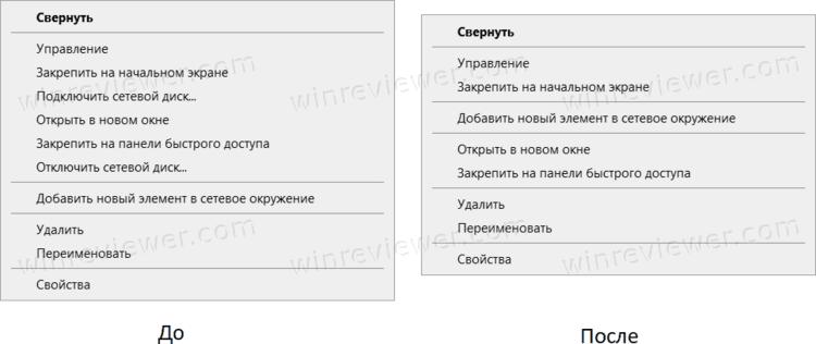Удалить «Подключить сетевой диск» в Проводнике Windows