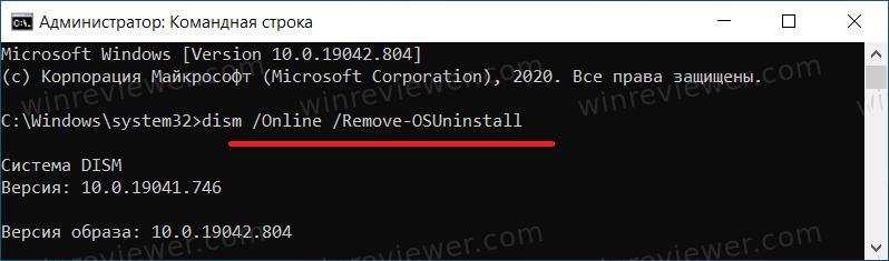 Отключить возможность вернуться на предыдущую версию Windows 10