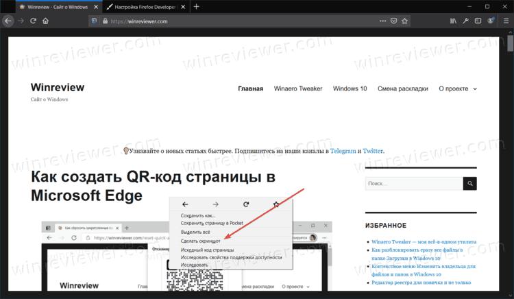 Как сделать скриншот в Firefox 88 в контекстном меню