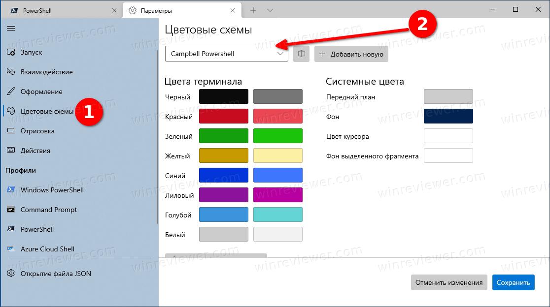 Windows Terminal выбор цветовой схемы