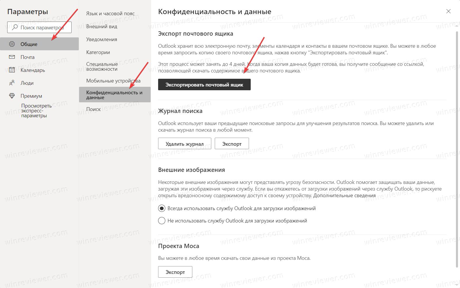 Экспортировать почту из Outlook.com