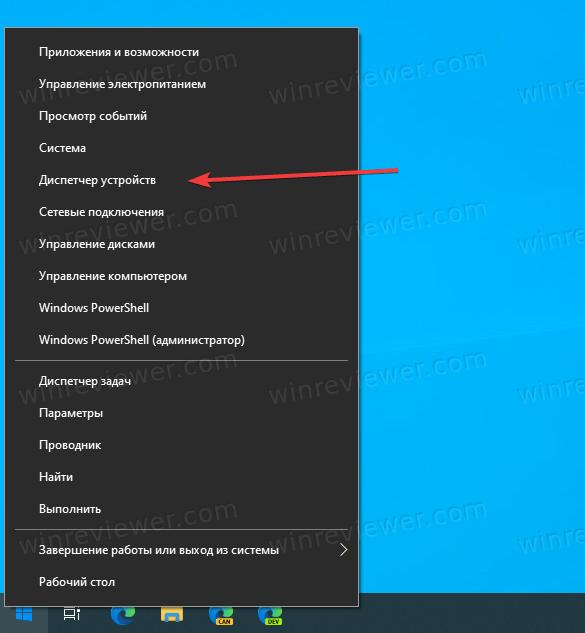 Открыть Диспетчер устройств Windows 10