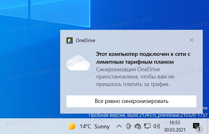 Уведомление OneDrive об остановке синхронизации