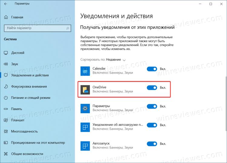 Как выключить уведомления OneDrive в Параметрах