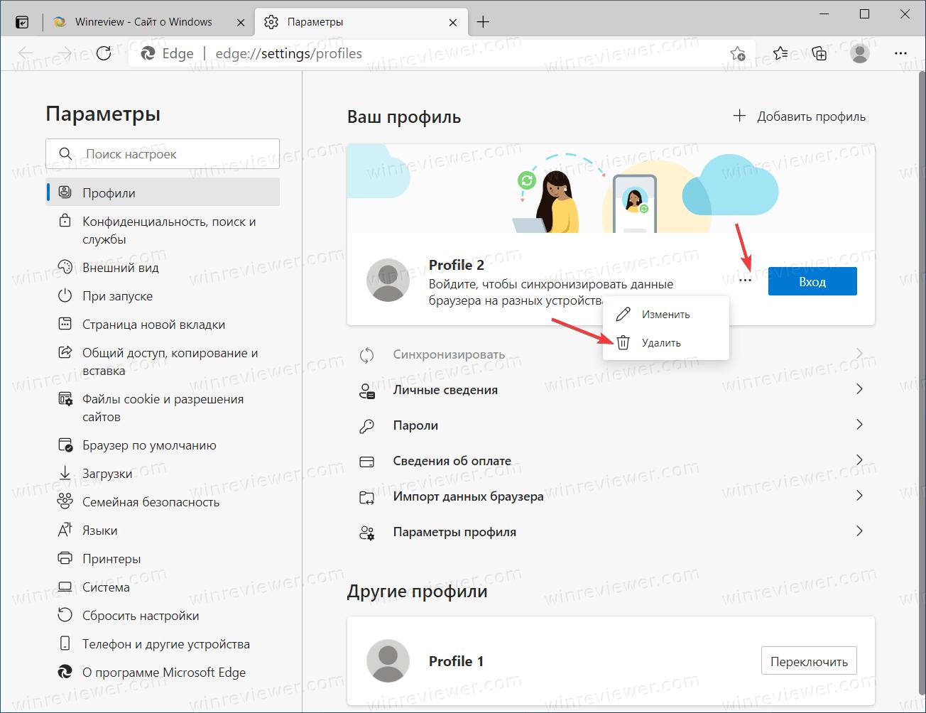 удалить профиль в Microsoft Edge