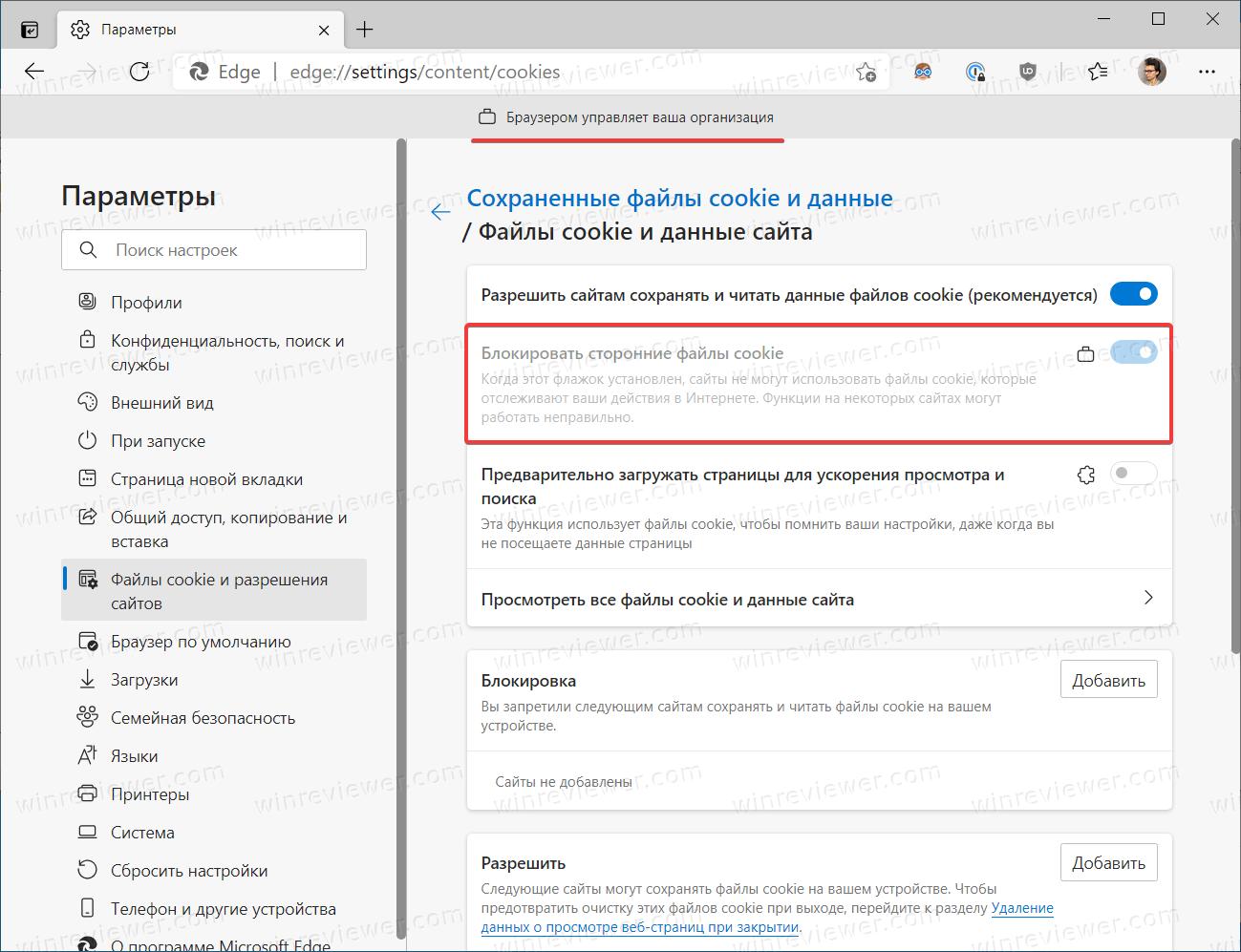 Заблокировать сторонние куки для всех пользователей в MicrosoftEdge